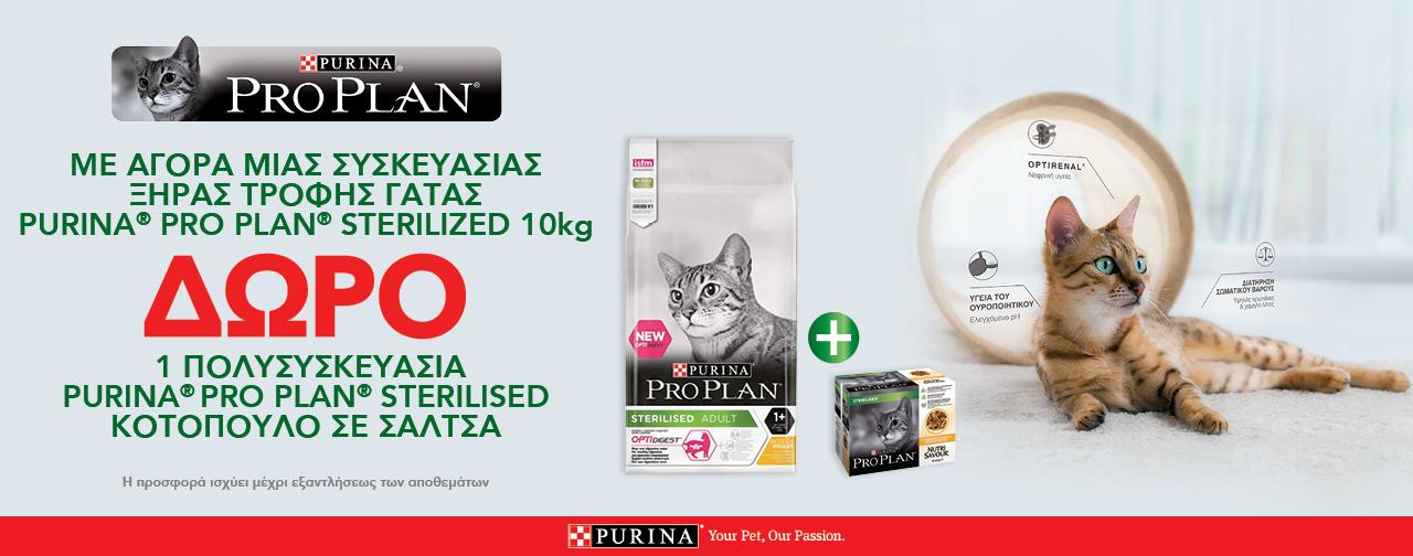 Ξηρά Τροφή Purina Pro Plan Γάτας 10kg + Δώρο Πολυσυσκευασία Pro Plan Sterilised Nutrisavour